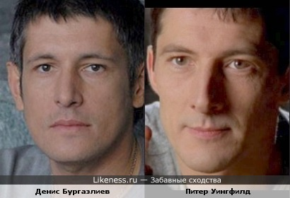Денис Бургазлиев похож на Питера Уингфилда