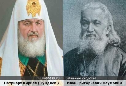 Патриарх Кирилл похож на Ивана Григорьевича Наумовича
