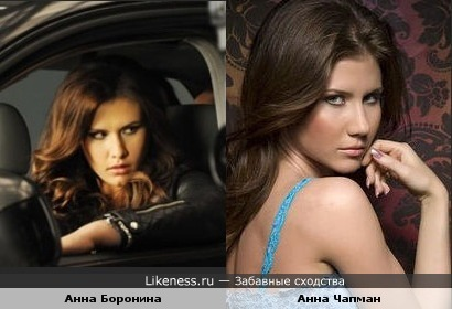 Анна Боронина похожа на Анну Чапман