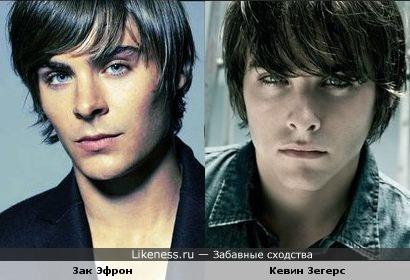 Зак и Кевин похожи