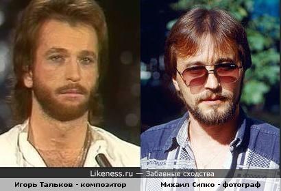 Михаил Сипко похож на Игоря Талькова