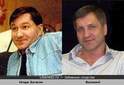 Игорь Бочкин похож на меня