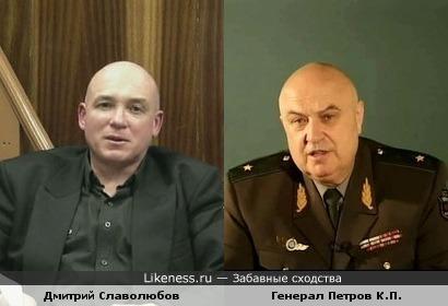 Дмитрий Славолюбов стал походить на Генерала Петрова К.П.