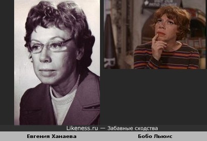 Похожи Евгения Ханаева и Американская актриса Бобо Льюис