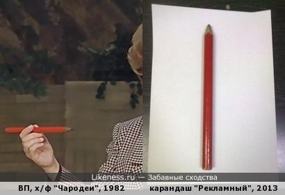 """Прикинь(те)! Волшебная палочка из """"Чародеев"""" хранится у меня в офисе!"""