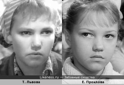 Т.Львова и Е.Проклова