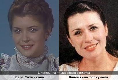 Вера Сотникова сыграла Зыкину, а могла сразу и Валентину Толкунову