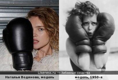 Наталья Водянова и модель 50-х годов XX века