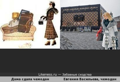 Евгения Васильева сдала не Сердюкова, а чемодан на Красную площадь!