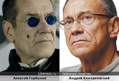 Подбородок и губы это как минимум. Как максимум...? Алексей Горбунов и Андрей Кончаловский