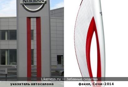 Олимпийский факел и указатель автосалона, общее: серебристые металлические края, красные полосы и в середине щель из воздуха