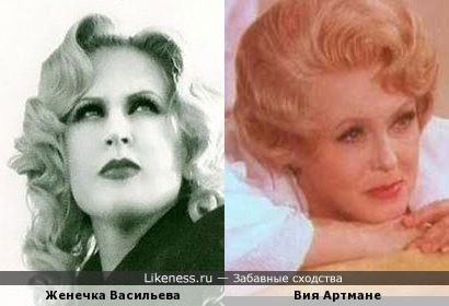 Женечка Васильева и...