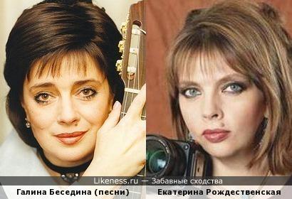 Галина Беседина (песни). Екатерина Рождественская (фотограф, дочь поэта).