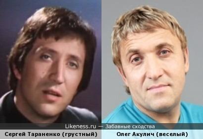 Грустный Сергей Тараненко похож на весёлого Олега Акулича