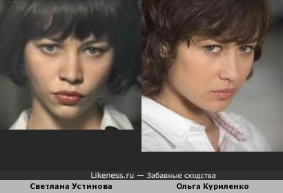 Светлана Устинова. Ольга Куриленко