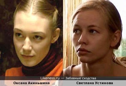 Оксана Акиньшина. Светлана Устинова.