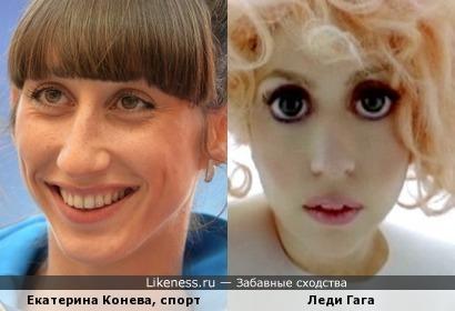 Екатерина Конева и Леди Гага: тройной прыжок. Первая попытка