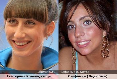 Екатерина Конева и Стефания (Леди Гага): тройной прыжок. Вторая попытка