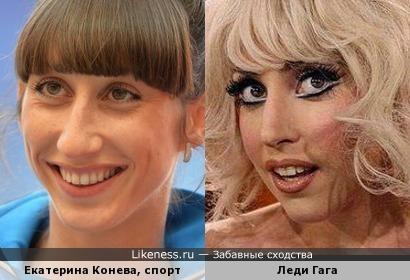 Екатерина Конева и Леди Гага: тройной прыжок. Третья попытка