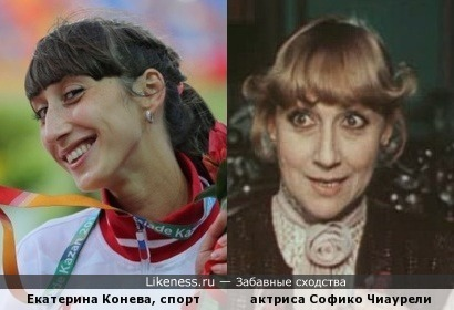 Екатерина Конева, спортсменка (тройной прыжок). Софико Чиаурели, актриса