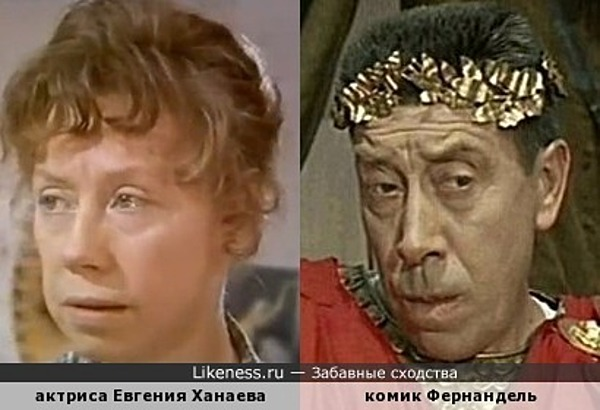 Драматическая актриса Евгения Ханаева и комик Фернандель