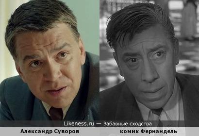 Комик Фернандель и актер героических героев Александр Суворов