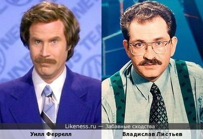 Уилл Феррелл и Владислав Листьев