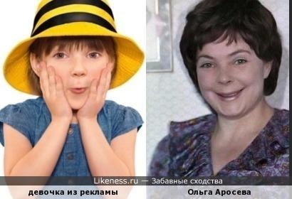 Повтор (иногда грешу). Девочка из рекламы и Ольга Аросева