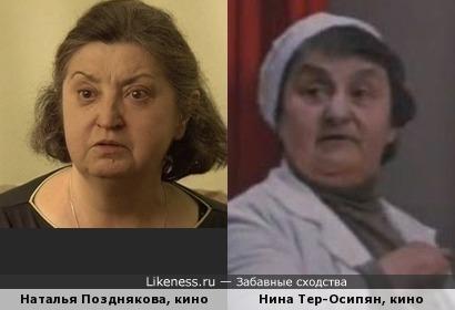 Киноактрисы: Наталья Позднякова и Нина Тер-Осипян