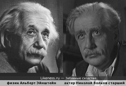 Физик и лирик. Альберт Эйнштейн и Николай Волков-старший
