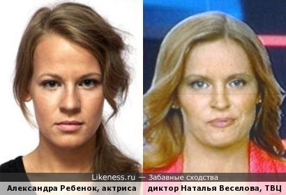 Александра Ребенок и диктор Наталья Веселова (телеканал ТВЦ)