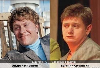 Евгений Сморигин со временем должен всё больше и больше походить на Андрея Миронова, не так ли?
