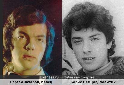 Борис Немцов в юности и певец Сергей Захаров в молодости