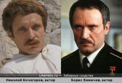 Николай Кочегаров и Борис Химичев