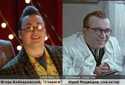 """""""Стиляга"""