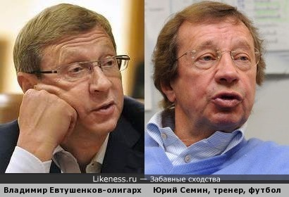 Владимир Евтушенков, олигарх. Он же Юрий Семин, тренер.