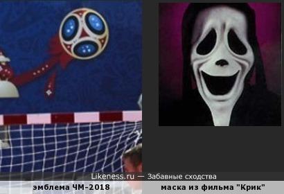 Эмблему чемпионата мира 2018 сравнивали с картиной, но с маской еще нет?