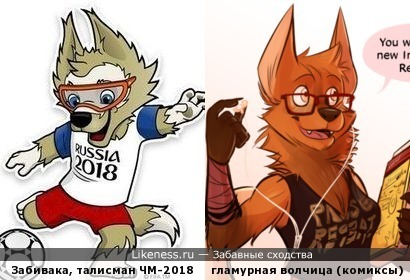 Забивака, талисман чемпионата мира по футболу 2018 похож на гламурных волков из комиксов