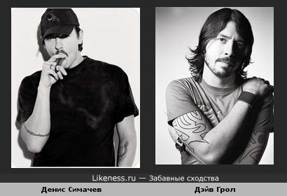 Денис Симачев похож на Дэйва Грола.
