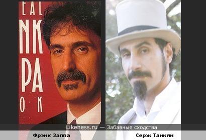 Фрэнк Заппа похож на Сержа Танкяна