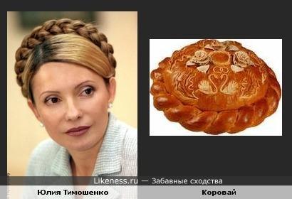 Прическа Юльки похожа на Коровай