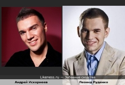 Пластический хирург Андрей Искорнеев похож на Ди-Джея Леонида Руденко