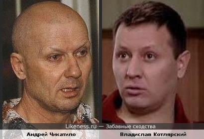 Актёр Владислав Котлярский похож на серийного маньяка-убийцу Андрея Чикатило