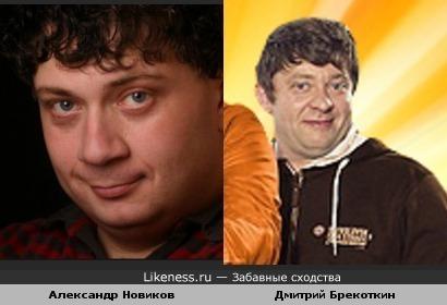 Новиков похож на Брекоткина