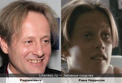Радзюкевич похож на Рану Моррисон