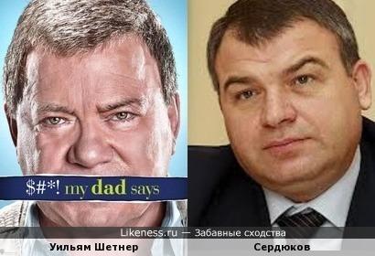 Сердюков похож на Шетнера