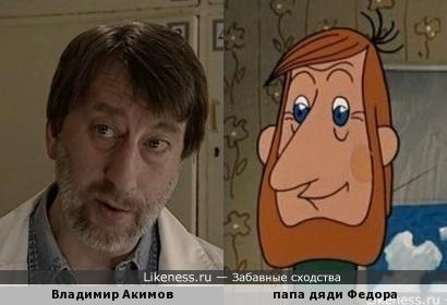 папа дяди федора похож на Владимира Акимова