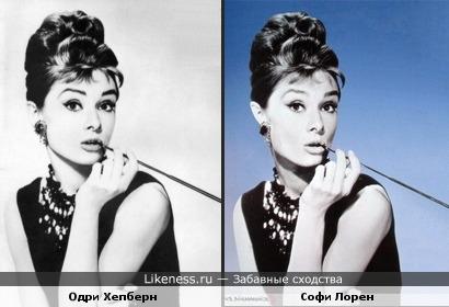 Одри Хепберн и Софи Лорен