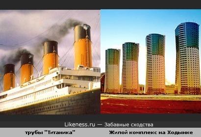 """Дома на Ходынке похожи на трубы """"Титаника"""""""