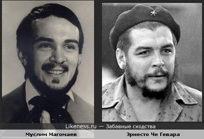 Бородатый Магомаев (было и такое!) похож на Че Гевару.